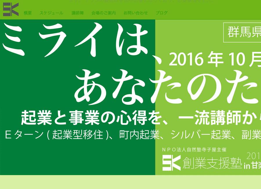 夏本健司 創業支援塾2016 in甘楽町