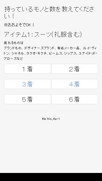 screencapture-na2ken-4a-1-1485506418869